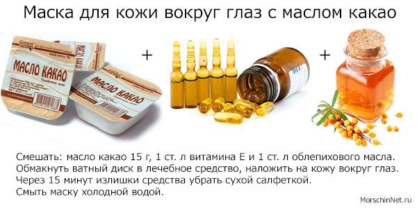 маска для кожи вокруг глаз с маслом какао