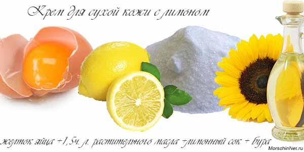крем для лица с лимоном