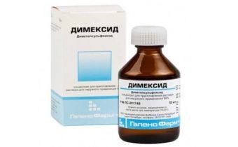димексид раствор